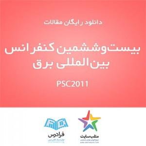 دانلود رایگان مقالات بیستوششمین کنفرانس بینالمللی برق (PSC2011) - سری چهارم