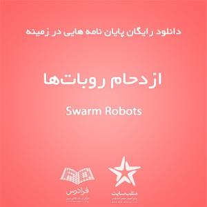 دانلود رایگان پایان نامه هایی در زمینه ازدحام روباتها(سری ششم)