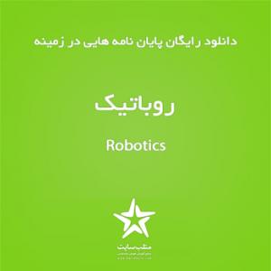دانلود رایگان پایان نامه هایی در زمینه روباتیک (سری اول)