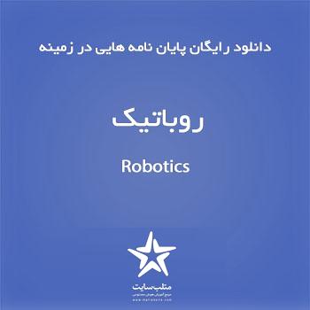 دانلود رایگان پایان نامه هایی در زمینه روباتیک (سری سوم)