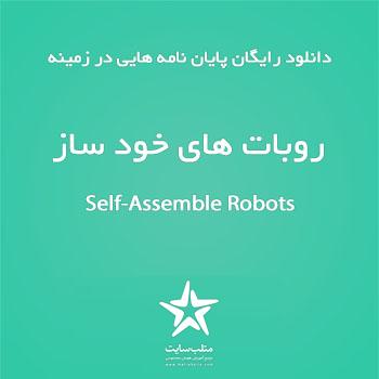 دانلود رایگان پایان نامه هایی در زمینه روبات های خود ساز(سری اول)
