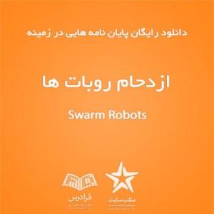دانلود رایگان پایان نامه هایی در زمینه ازدحام روبات ها