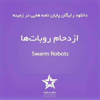 دانلود رایگان پایان نامه هایی در زمینه ازدحام روباتها(سری چهارم)