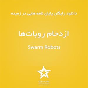 دانلود رایگان پایان نامه هایی در زمینه ازدحام روباتها(سری پنجم)