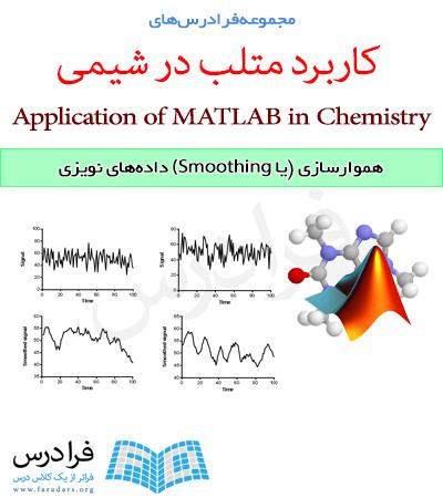 فرادرس هموارسازی (یا Smoothing) داده های نویزی در شیمی
