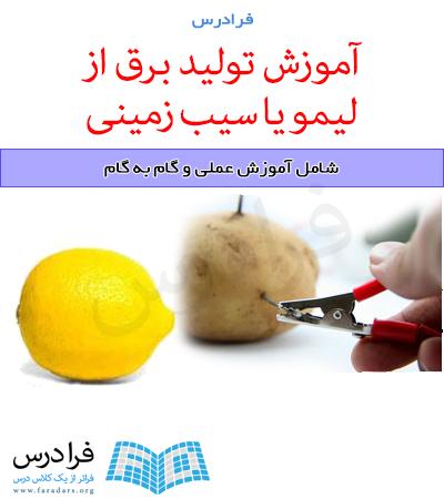 فرادرس آموزش تولید برق از لیمو یا سیب زمینی