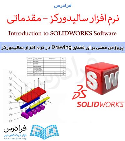 فرادرس پروژه ی عملی برای فضای Drawing در نرم افزار سالیدورکز