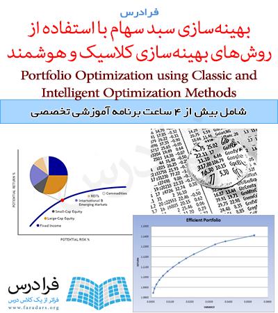 فرادرس بهینه سازی سبد سهام با استفاده از روش های بهینه سازی کلاسیک و هوشمند