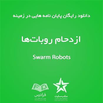 دانلود رایگان پایان نامه هایی در زمینه ازدحام روباتها(سری سوم)