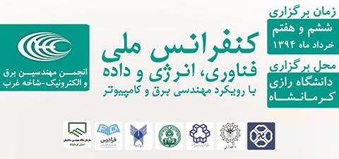 کنفرانس ملی فناوری، انرژی و داده با رویکرد مهندسی برق و کامپیوتر