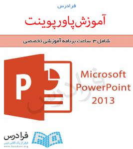 فرادرس آموزش پاورپوینت (Microsoft Office PowerPoint 2013)