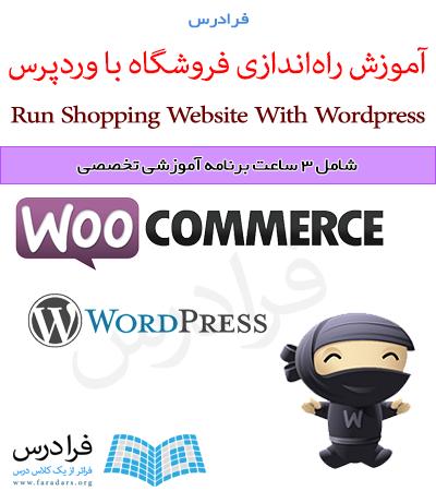 فرادرس راه اندازی فروشگاه اینترنتی با وردپرس (WordPress)