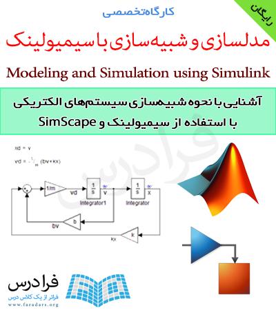 فرادرس شبیه سازی سیستم های الکتریکی با استفاده از سیمیولینک و SimScape