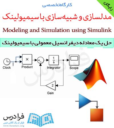 فرادرس حل یک معادله دیفرانسیل معمولی یا ODE با سیمیولینک