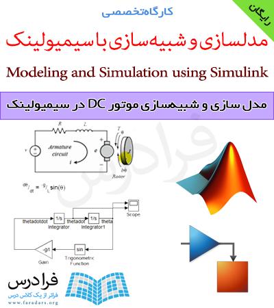 فرادرس مدل سازی و شبیه سازی موتور DC در سیمیولینک