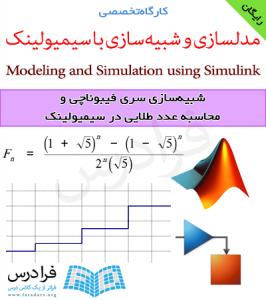 فرادرس شبیه سازی سری فیبوناچی و محاسبه عدد طلایی در سیمیولینک
