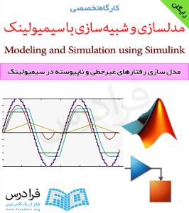فرادرس مدل سازی رفتارهای غیرخطی و ناپیوسته در سیمیولینک