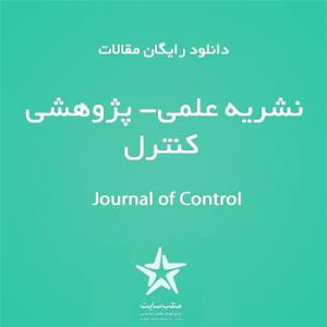 دانلود رایگان مقالات نشریه علمی- پژوهشی کنترل
