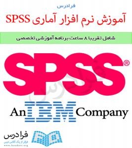 فرادرس آموزش نرم افزار آماری SPSS