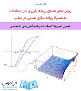 آموزش روش های عددی ریشه یابی و حل معادلات به همراه پیاده سازی عملی در متلب