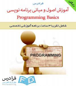مجموعه فرادرس های آموزش اصول و مبانی برنامه نویسی