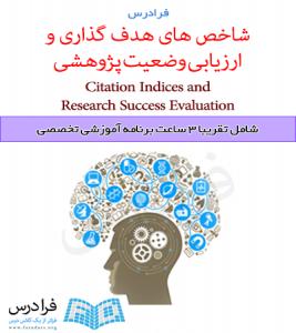 فرادرس شاخص های هدف گذاری و ارزیابی وضعیت پژوهشی