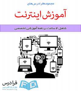 مجموعه فرادرس های آموزش کار با اینترنت