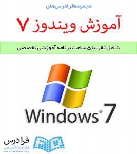 آموزش کار با سیستم عامل Windows 7