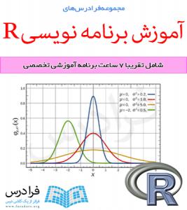 آموزش تحلیل آماری با نرم افزار R