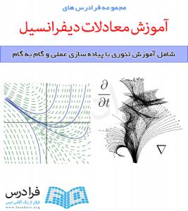 مجموعه فرادرس های آموزش معادلات دیفرانسیل به همراه حل نمونه سئوالات آزمون کارشناسی ارشد