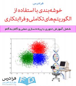 فرادرس آموزش خوشه بندی با استفاده از الگوریتم های تکاملی و فراابتکاری