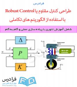 فرادرس آموزش طراحی کنترل مقاوم H∞/H2 با استفاده از الگوریتم های تکاملی و فراابتکاری