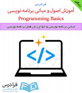 دانلود رایگان فرادرس آموزش مبانی برنامه نویسی و انواع زبان های برنامه نویسی