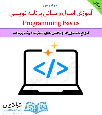 دانلود رایگان فرادرس آموزش انواع دستورها و بخش های سازنده یک برنامه