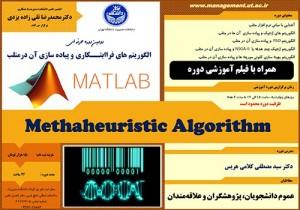 metaheuristic_course