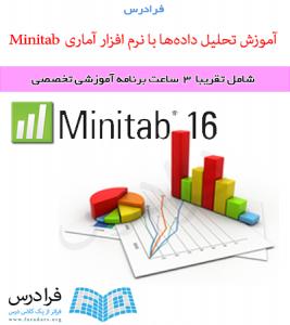 تحلیل آماری داده ها با نرم افزار Minitab
