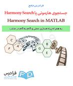 آموزش جامع جستجوی هارمونی یا Harmony Search در متلب