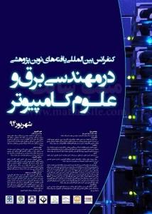 کنفرانس بین المللی یافته های نوین پژوهشی در مهندسی برق و علوم کامپیوتر