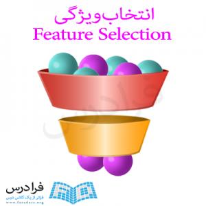 آموزش انتخاب ویژگی یا Feature Selection