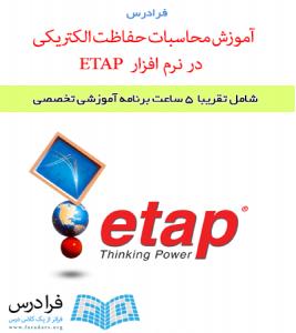 آموزش محاسبات حفاظت الکتریکی در نرم افزار  ETAP