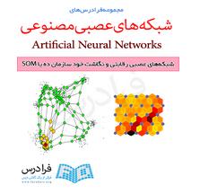 آموزش شبکه های عصبی رقابتی و نگاشت خود سازمان ده یا SOM