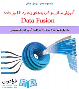 آموزش در دست انتشار مبانی و کاربردهای راهبرد تلفیق داده یا Data Fusion