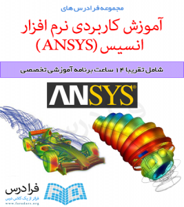 آموزش در حال برنامه ریزی آموزش کاربردی نرم افزار انسیس