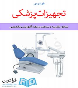 آموزش تجهیزات پزشکی - پیش ثبت نام
