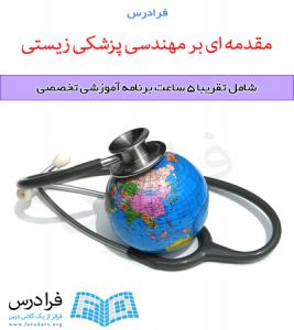 آموزش مهندسی پزشکی زیستی
