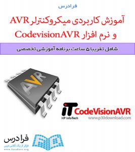 آموزش پیشرفته میکروکنترلر AVR و نرم افزار CodevisionAVR
