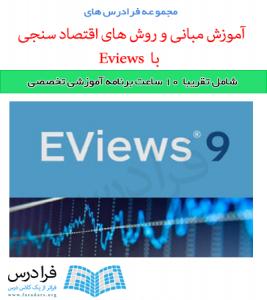 آموزش در دست انتشار مبانی و روش های اقتصاد سنجی با Eviews