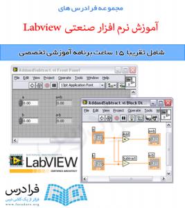 آموزش نرم افزار صنعتی کنترل و مانیتورینگ LabVIEW