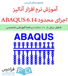 آموزش مقدماتی نرم افزار آنالیز اجزای محدود ABAQUS