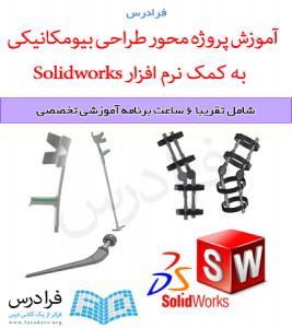 آموزش پروژه محور طراحی بیومکانیکی به کمک نرم افزار Solidworks
